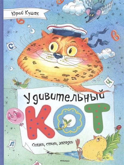 Кушак Ю. Удивительный кот. Сказки, стихи, загадки ситников ю кот