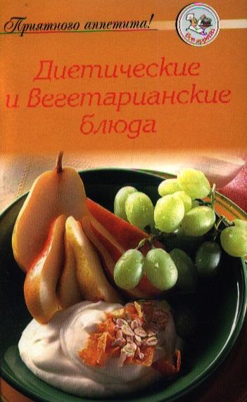 Диетические и вегетарианские блюда