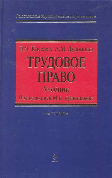 Киселев И, Лушников А. Трудовое право Учеб. трудовое право завтра экзамен
