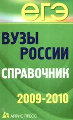 Вузы России Справочник 2009-2010