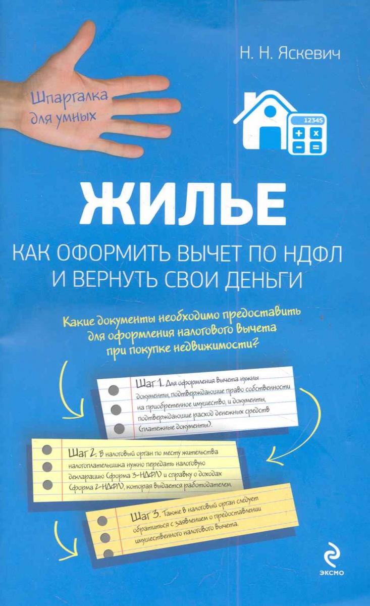 Яскевич Н. Жилье Как оформить вычет по НДФЛ и вернуть свои деньги