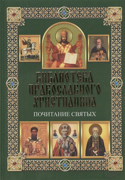 Михалицын П. Почитание святых михалицын п почитание пресвятой богородицы