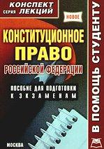 Конституционное право РФ Конспект лекций