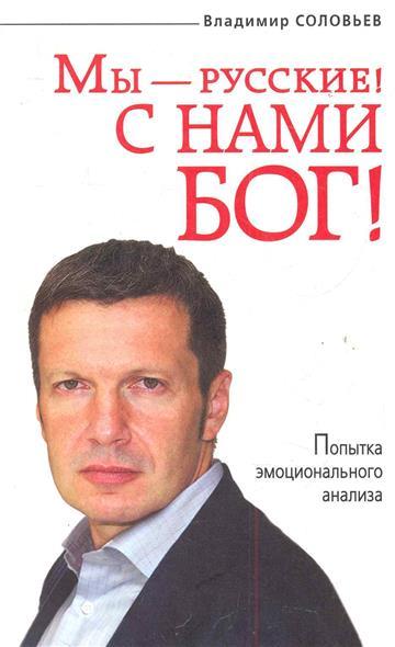 Мы - русские С нами Бог