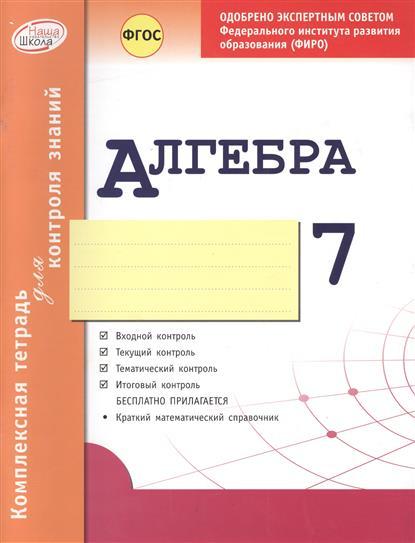 Гальперина А. Алгебра. 7 класс. Комплексная тетрадь для контроля знаний ISBN: 9785894159447 н с полулях литература 9 класс комплексная тетрадь для контроля знаний