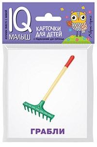 Тимофеева Т. Рабочие инструменты. Карточки для детей с подсказками для взрослых предлоги prepositions карточки для детей с подсказками для взрослых