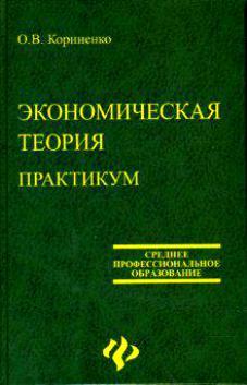 Экономическая теория Корниенко