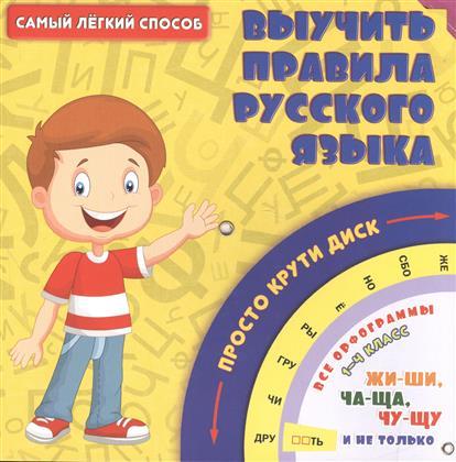 Власенко Н.: Самый легкий способ выучить правила русского языка