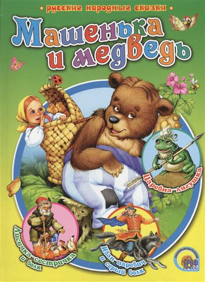 Гетцель В.: Машенька и медведь. Царевна-лягушка. Лисичка-сестричка и волк. Иван-царевич и серый волк