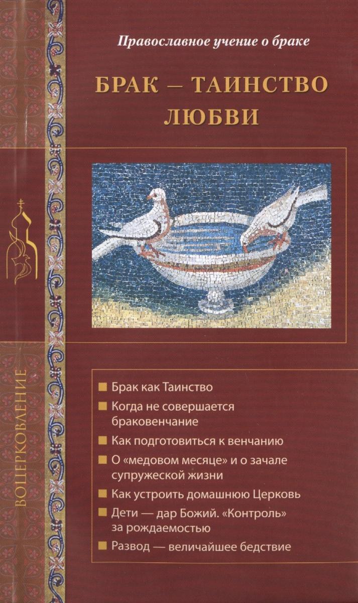 Калинина Г. Брак - Таинство любви. Православное учение о браке книги эксмо бог православное учение