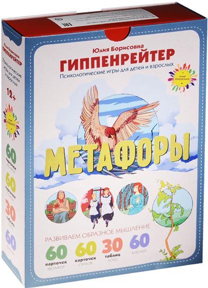 Гиппенрейтер Ю. Метафоры. Развиваем образное мышление