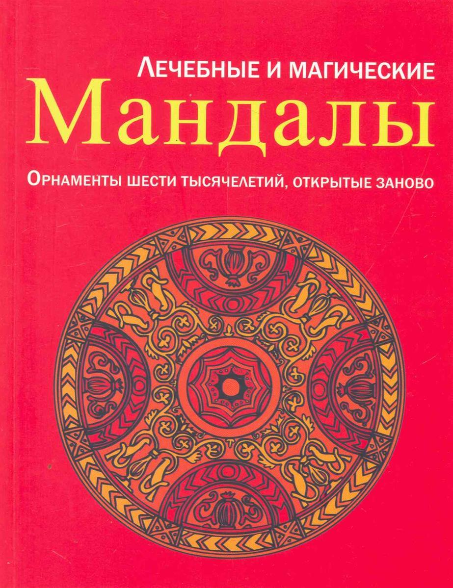Кайсарова Л. (пер). Лечебные и магические мандалы Орнаменты шести тысячелетий... магические мандалы мечты сбываются