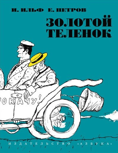 Ильф И., Петров Е. Золотой теленок ильф и петров е илья ильф евгений петров собрание сочинений в пяти томах комплект из 5 книг
