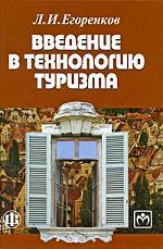 Егоренков Л. Введение в технологию туризма Учеб.-метод. пос.