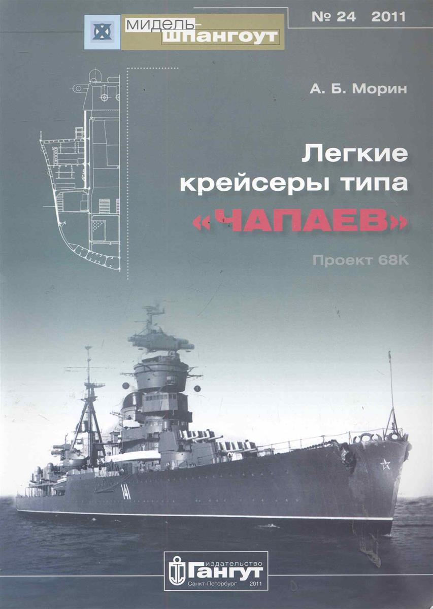 Морин А. Легкие крейсеры типа Чапаев