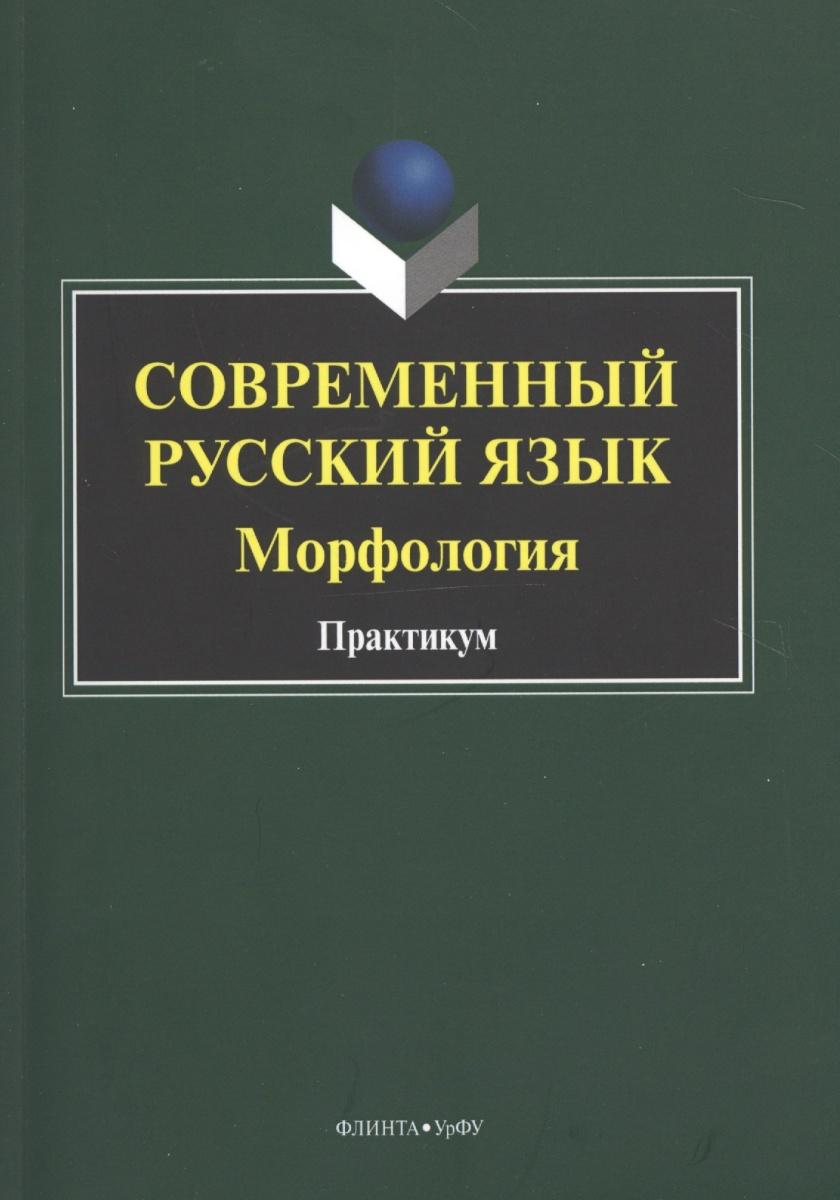 Современный русский язык. Морфология. Практикум