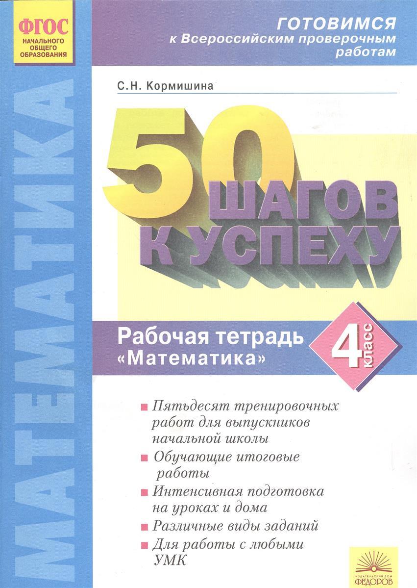 50 шагов к успеху. Математика. 4 класс. Готовимся к Всероссийским проверочным работам. Рабочая тетрадь