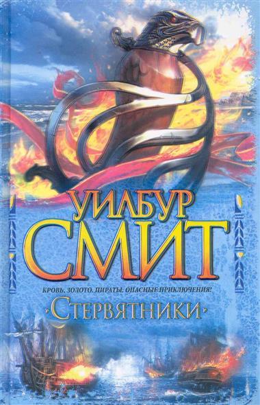Смит У. Стервятники стервятники