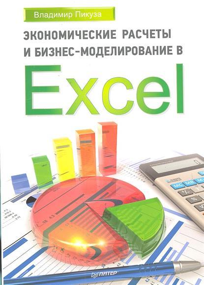 Экономические расчеты и бизнес-моделирование в Excel от Читай-город