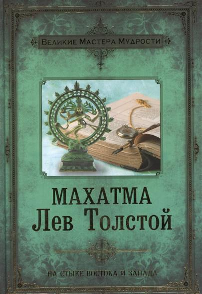 Махатма Лев Толстой. На стыке востока и запада