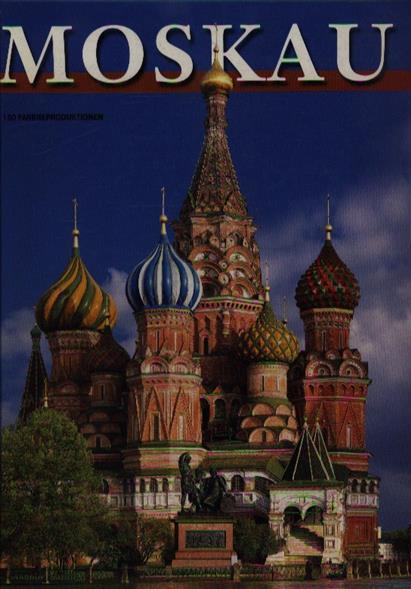 Альбом Москва Храм Василия Блаженного
