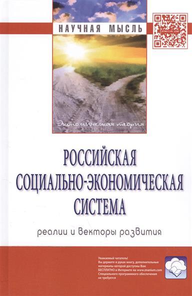 Российская социально-экономическая система: реалии и векторы развития. Монография