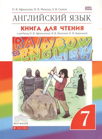 Решебник (ГДЗ) Английский язык 10 класс О.В. Афанасьева, Дж. Дули, И.В. Михеева (2012 год)