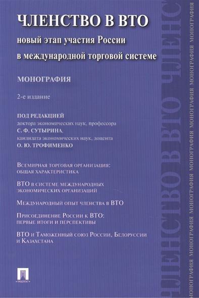 Членство в ВТО: новый этап участия России в международной торговой системе. Монография. Издание второе, переработанное и дополненное