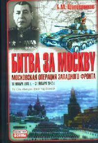 Битва за Москву Московская операция Западного фронта…