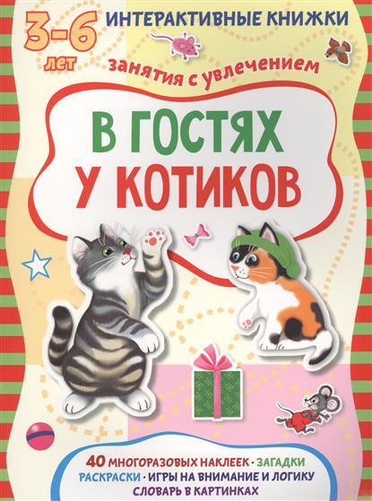 Мигунова Н., Петрова М., Харенко Г. В гостях у котиков мигунова н кв возле елки в новый год