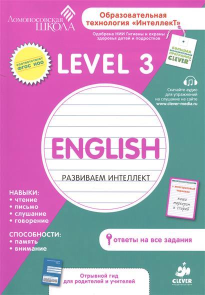 English. Развиваем интеллект. Level 3 (7-11 лет)