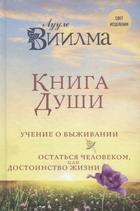Книга души. Учение о выживании. Остаться человеком или Достоинство жизни
