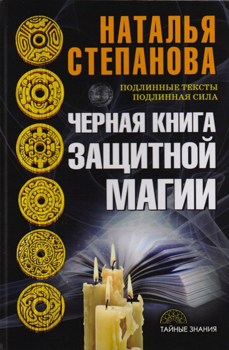 Степанова Н. Черная книга защитной магии степанова н большая энциклопедия практической магии книга 1