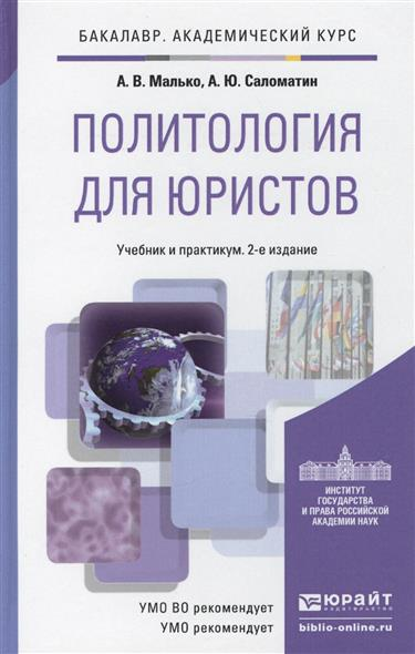 Политология для юристов Учеб.