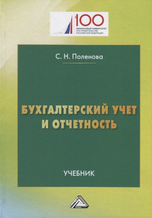 Поленова С. Бухгалтерский учет и отчетность. Учебник