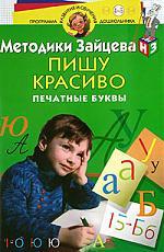 Методики Зайцева Пишу красиво Печатные буквы 4-5 лет