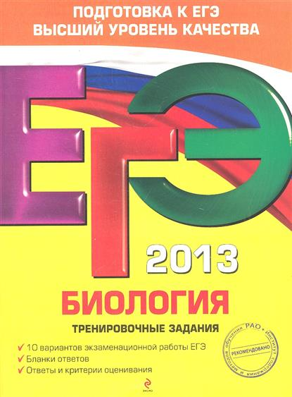 ЕГЭ 2013. Биология: тренировочные задания
