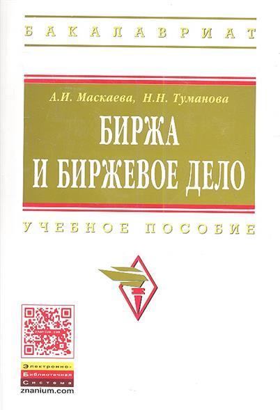 Маскаева А., Туманова Н. Биржа и биржевое дело. Учебное пособие