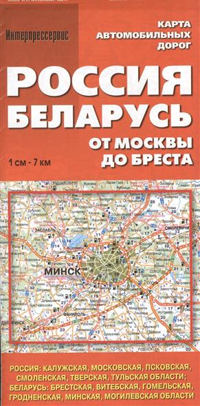 Карта автомобильных дорог Россия, Беларусь. От Москвы до Бреста (1:700 000)