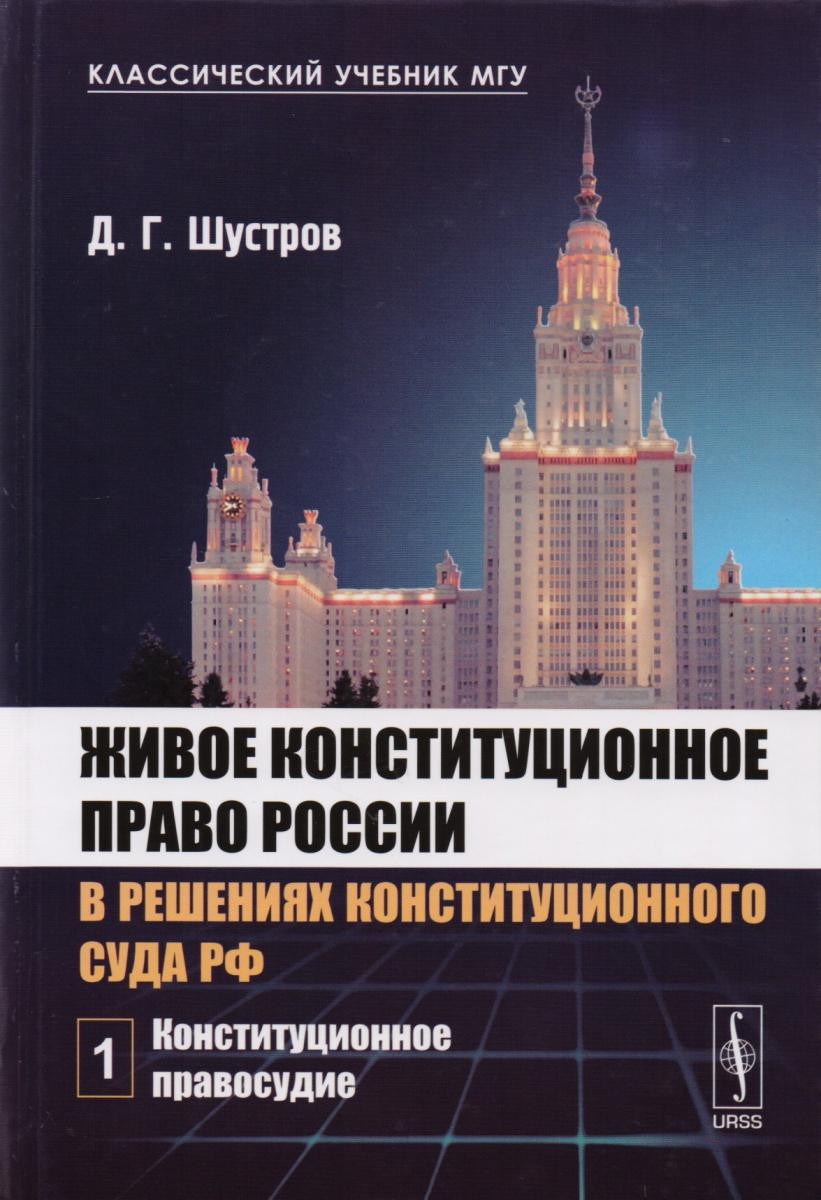 Живое конституционное право России в решениях конституционного суда РФ. Том 1. Конституционное правосудие