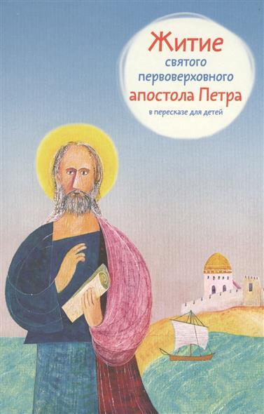 Ткаченко А. Житие святого первоверховного апостола Петра в пересказе для детей