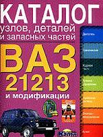Косарев С. ВАЗ-21213 и модификации купить ваз 21213 в украине