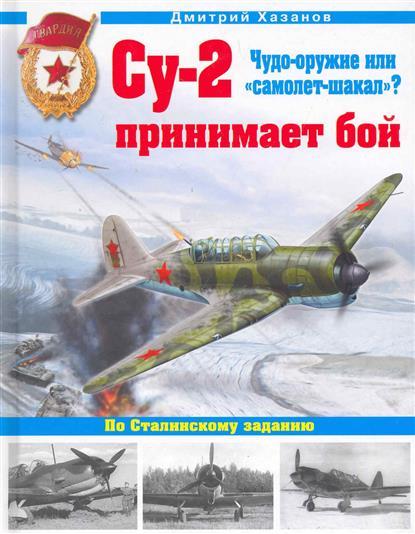 Су-2 принимает бой Чудо-оружие или самолет-шакал