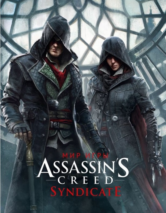 Дэвис П. Артбук Мир игры Assassin`s Creed. Syndicate раскраска assassin s creed