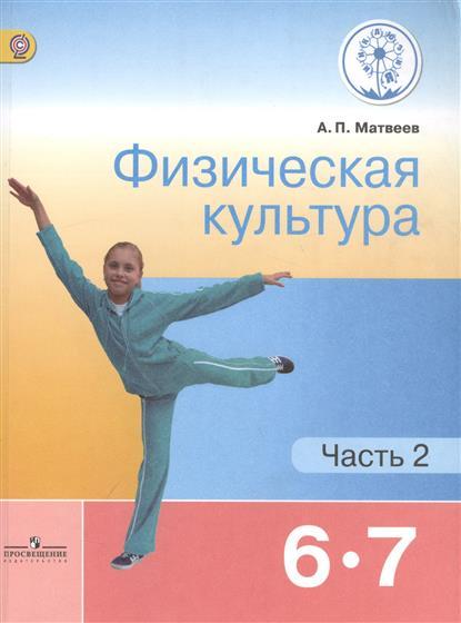 Матвеев А. Физическая культура. 6-7 классы. Учебник для общеобразовательных организаций. В двух частях. Часть 2. Учебник для детей с нарушением зрения