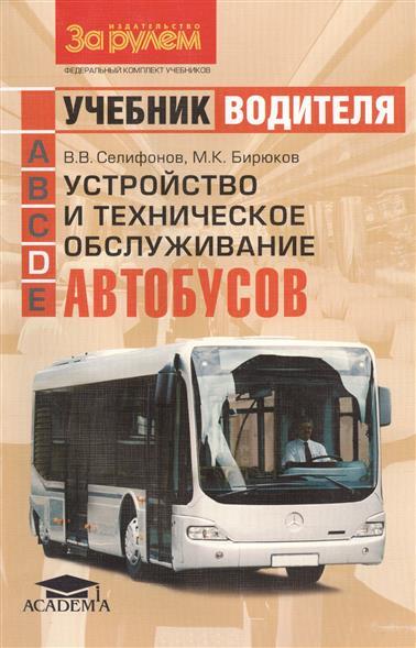 Селифонов В., Бирюков М. Устройство и техническое обслуживание автобусов. Учебник водителя категории D