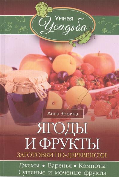 Ягоды и фрукты. Заготовки по-деревенски. Джемы, варенья, компоты, сушеные и моченые фрукты