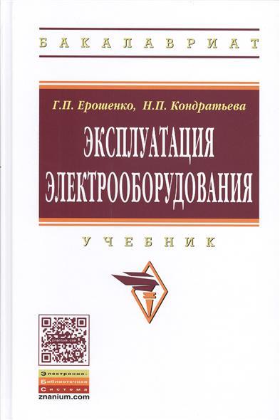 Ерошенко Г., Кондратьева Н. Эксплуатация электрооборудования. Учебник цена