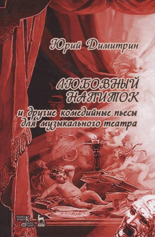 Любовный напиток и другие комедийные пьесы для музыкального театра
