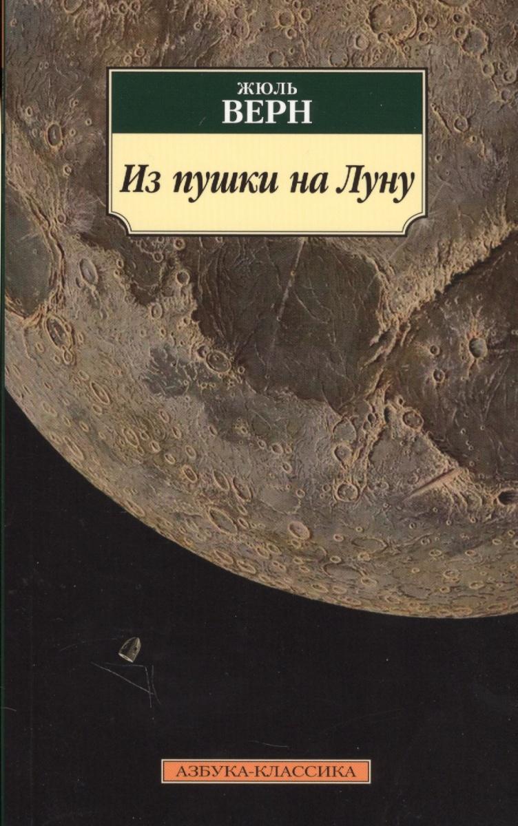 Из пушки на Луну. Вокруг Луны. Романы